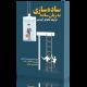 کتاب ساده سازی به زبان ساده