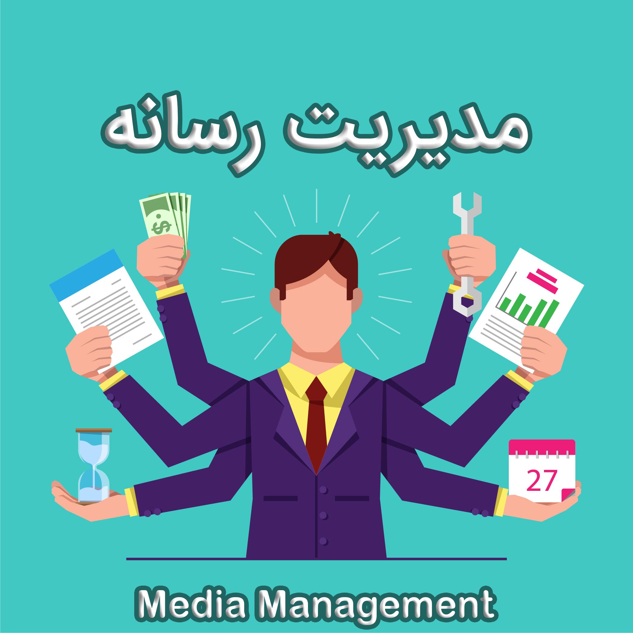 تصویر مدیریت رسانه